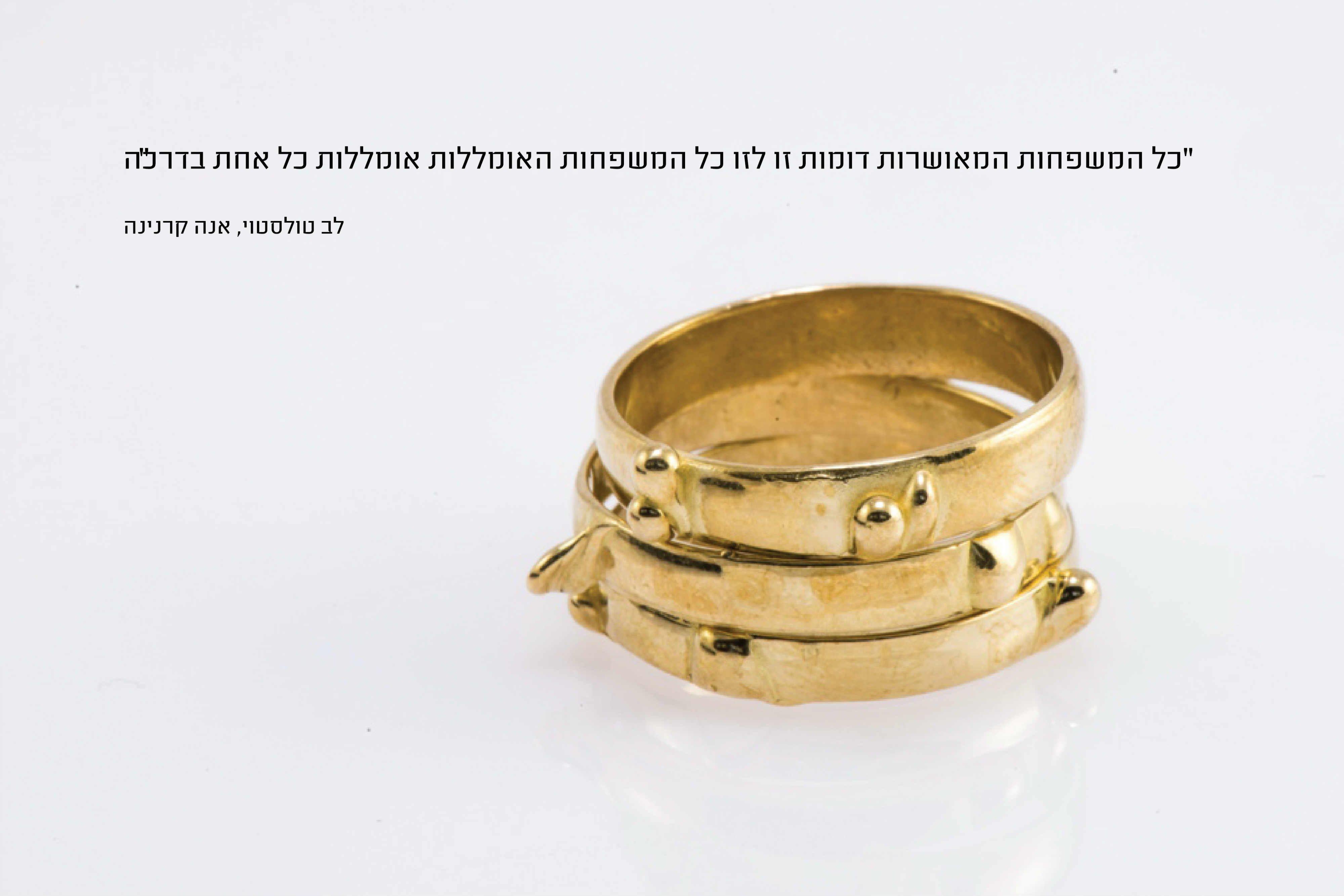 עיצוב מוצר טבעת