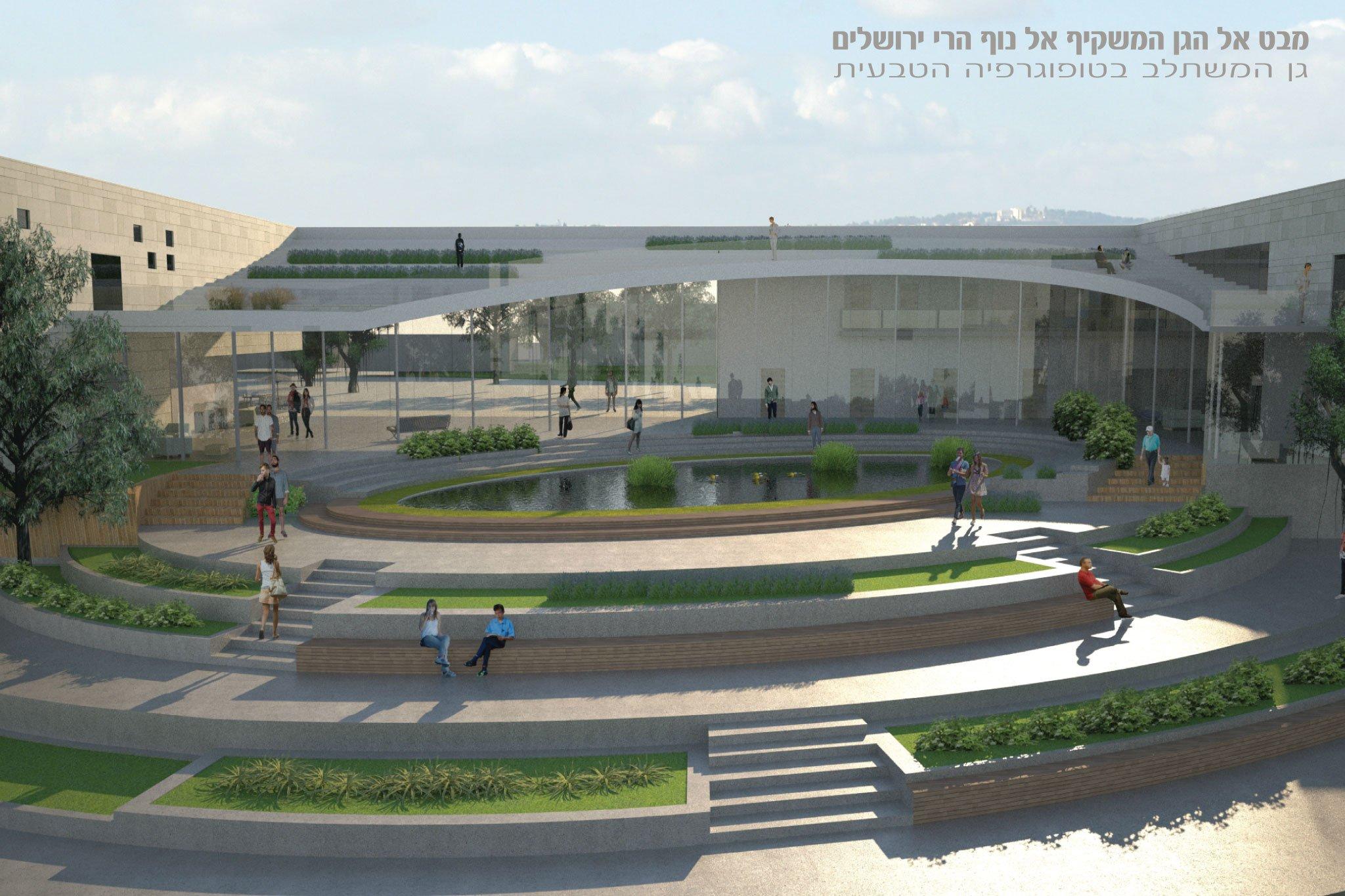 מבט אל הגן המשקיף אל הרי ירושלים